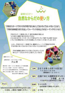 20161016hirosima.jpg